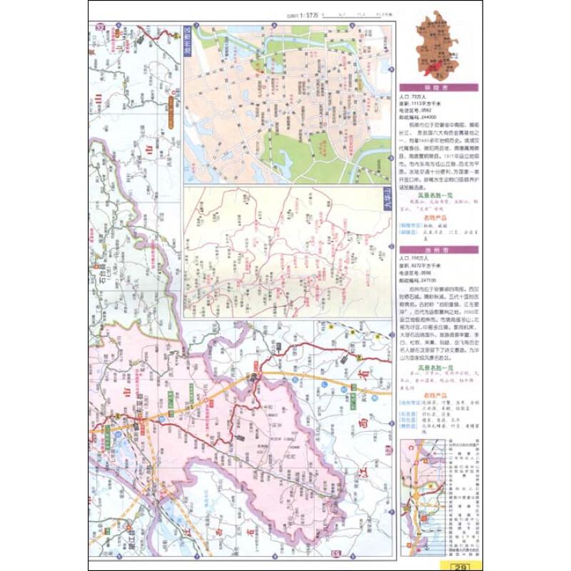 《安徽及周边地区公路里程地图册(2010)》【摘要