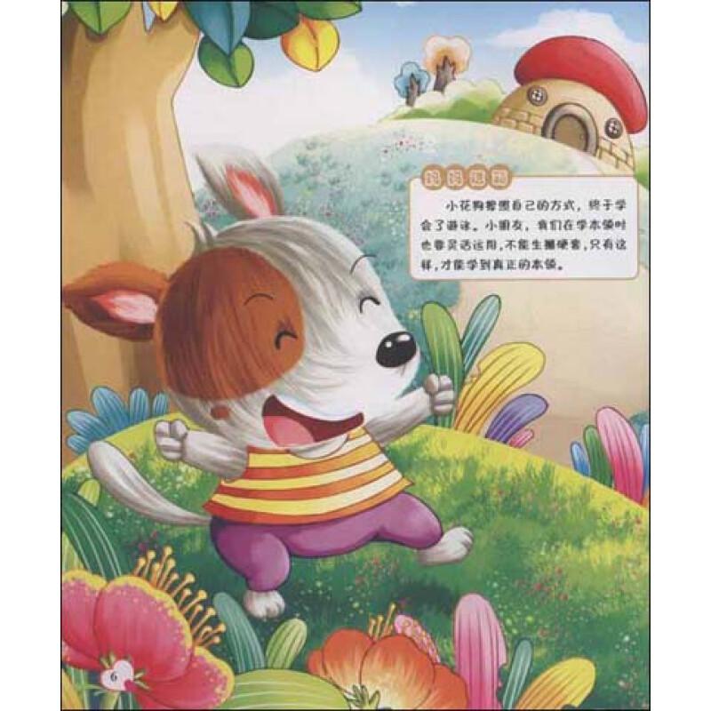 《儿童经典早教故事:动物故事(注音版)》(梁熙曼)
