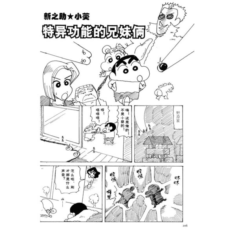 动漫 日本动漫 蜡笔小新·成人怀旧绘本:人见人爱的小爱