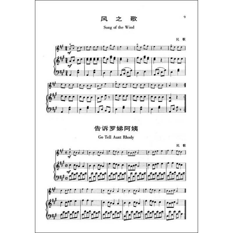 铃木小提琴教材:钢琴伴奏谱(第1,2册)