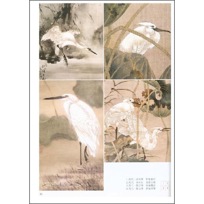 中国画历代名家:工笔翎毛图典(大鸟册)图片