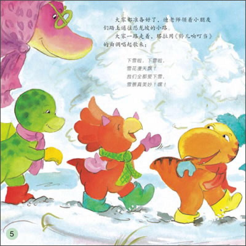 情商培养图画书·小恐龙幼儿园:去滑雪