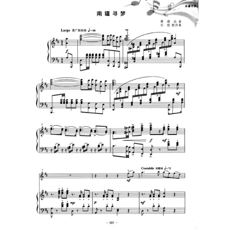 国作品12首 钢琴伴奏谱