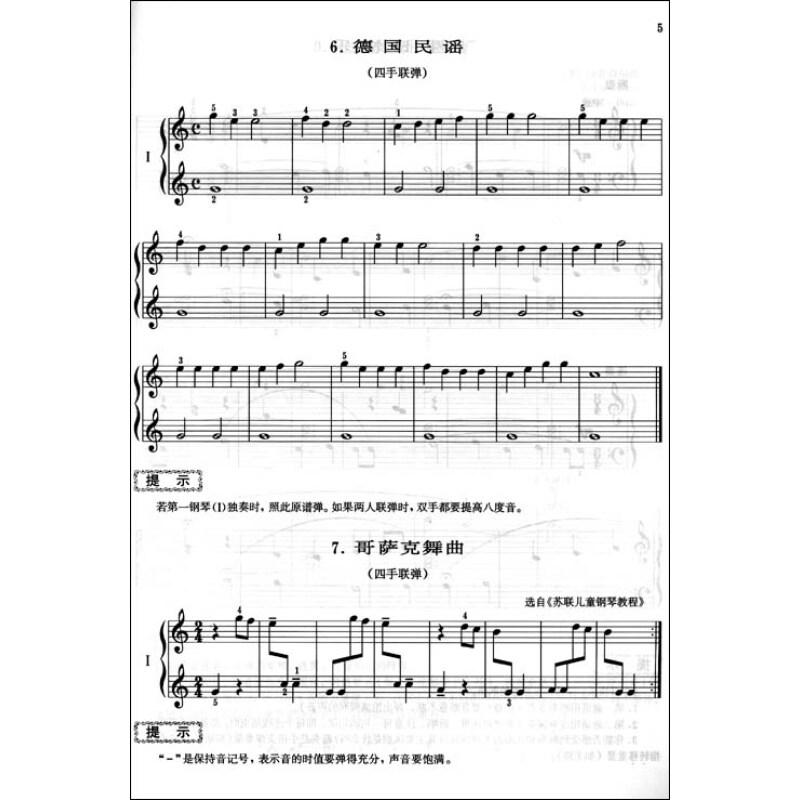 北风吹钢琴谱指法