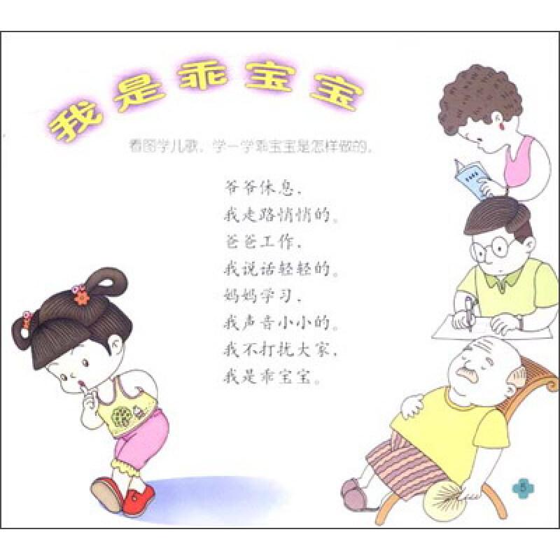 《幼儿文明礼仪画丛(中班)(下册)》【摘要