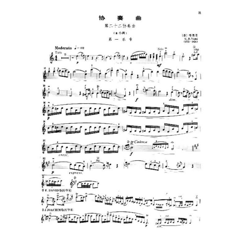 小提琴考级2级谱子