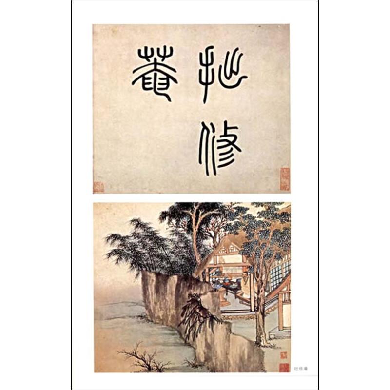 编辑推荐   《苏州园林山水画选》所选均为摹写苏州历代名