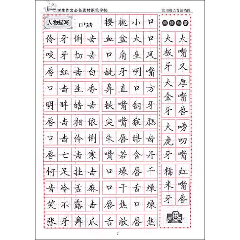 常用成语背诵精选钢笔字帖