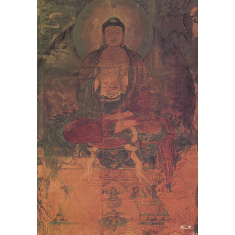 《中国寺观壁画典藏:山西稷山兴化寺壁画》【摘要图片