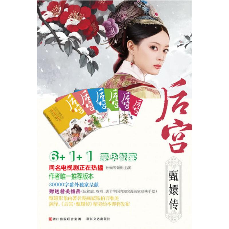后宫·甄嬛传(典藏版共6册)》(流潋紫)【摘