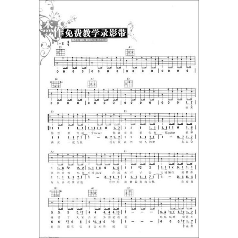 杰作:周杰伦吉他弹唱全记录(十周年珍藏版)图片