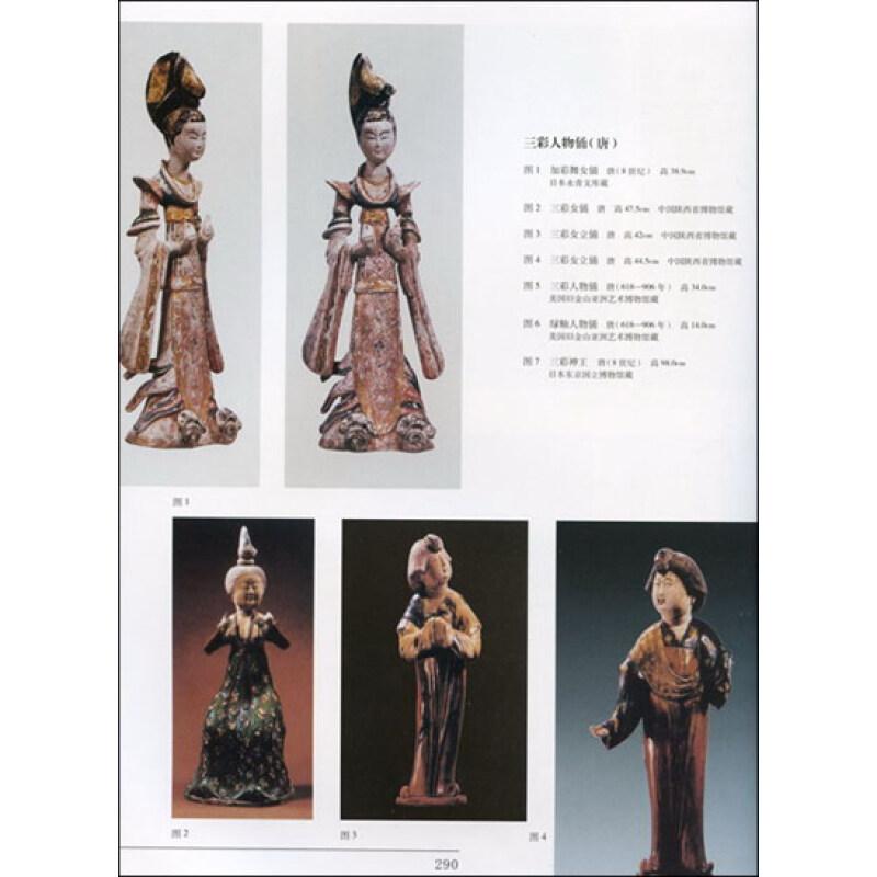 世界陶瓷:人类不同文明和多元文化在交融中延异的土与火的艺术(第6卷图片