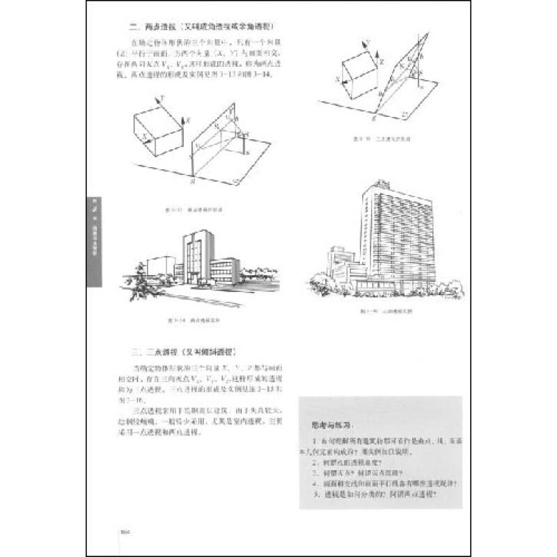 《建筑与室内透视图表现基础》