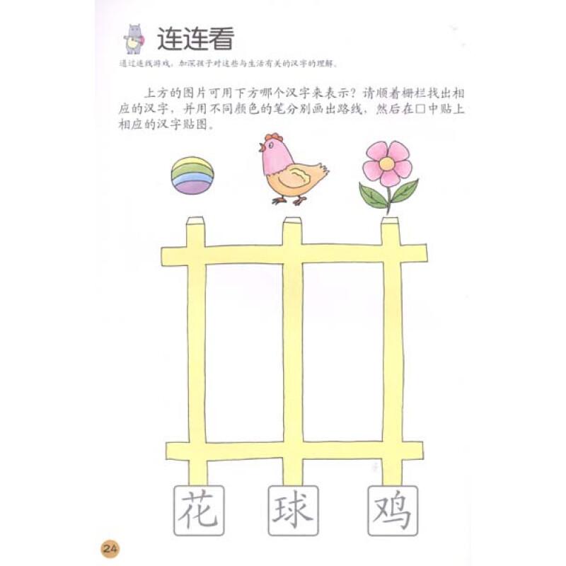 《学前儿童语文练习·阶梯语文大教室:6岁基础篇》