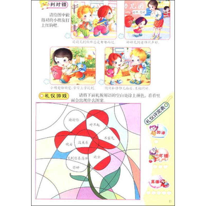 儿童礼仪手绘画
