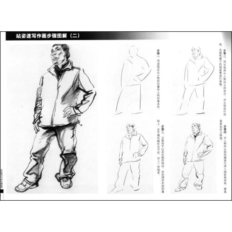 绘画学习第1起跑线·基础素描:人物与风景教程