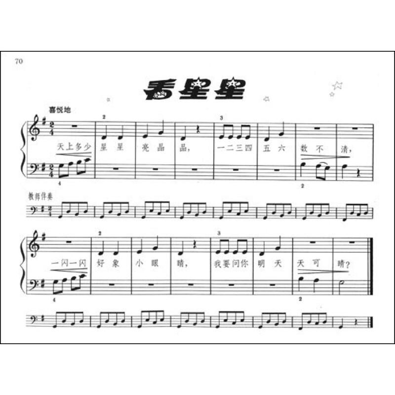 少儿 音乐/舞蹈 儿童钢琴初步教程1(附vcd光盘2张)