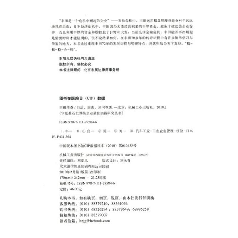 3 丰田汽车组织结构变迁历程 /72 2.4 上市钟声成就世界丰田 /79 2.