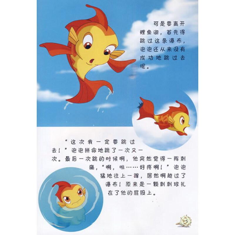 小鲤鱼历险记中泡泡变身简笔画展示
