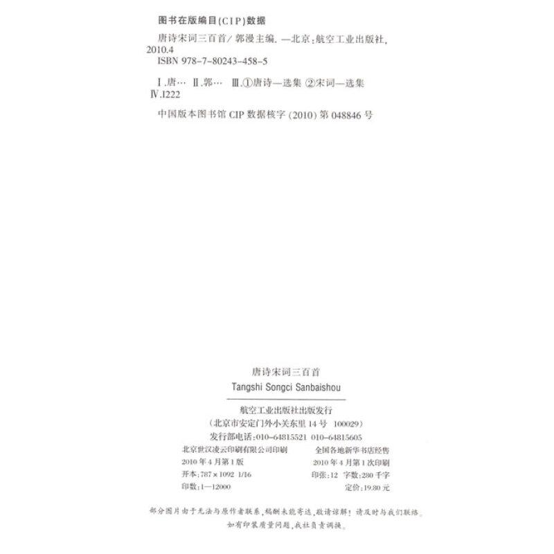 八孔埙 杏花天影 曲谱