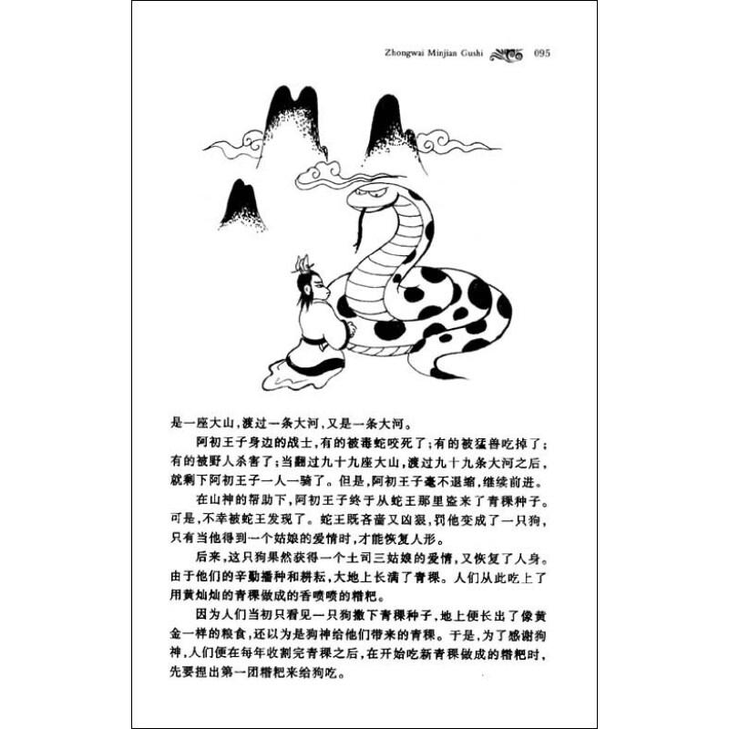 中外民间故事(插图本)图片