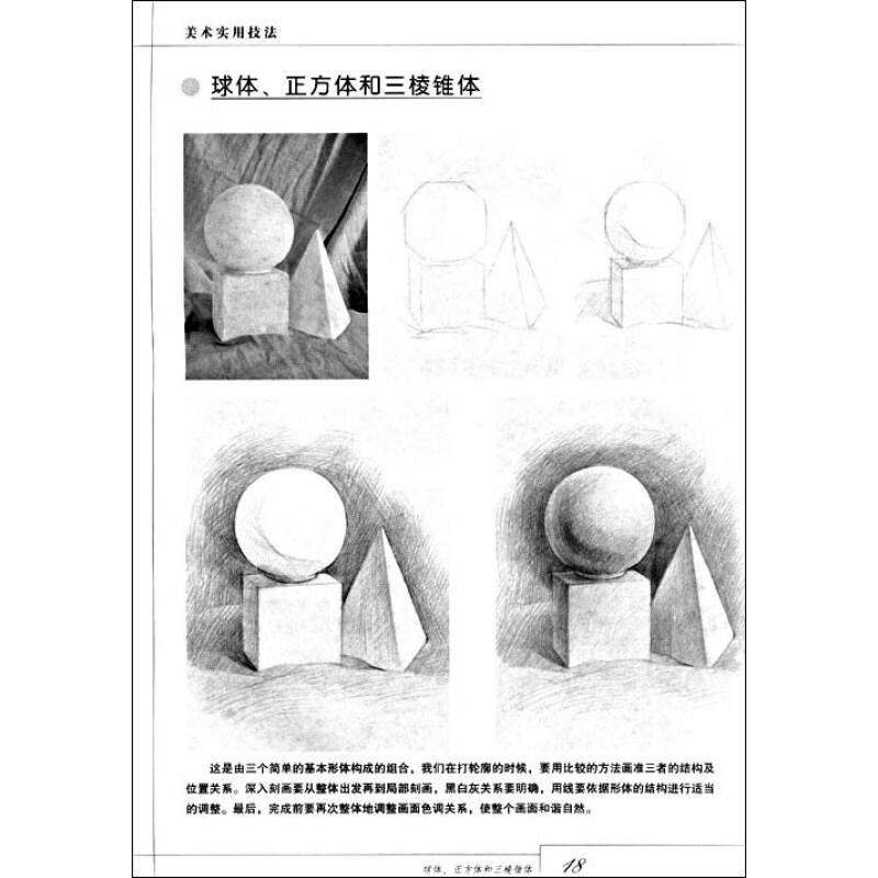 组合静物/美术实用技法素描入门报价图片