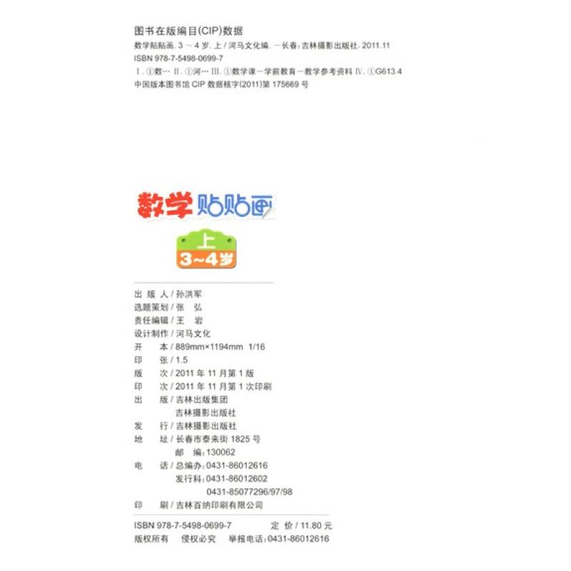 儿童全新益智贴纸书:数学贴贴画(3-4岁)(上)
