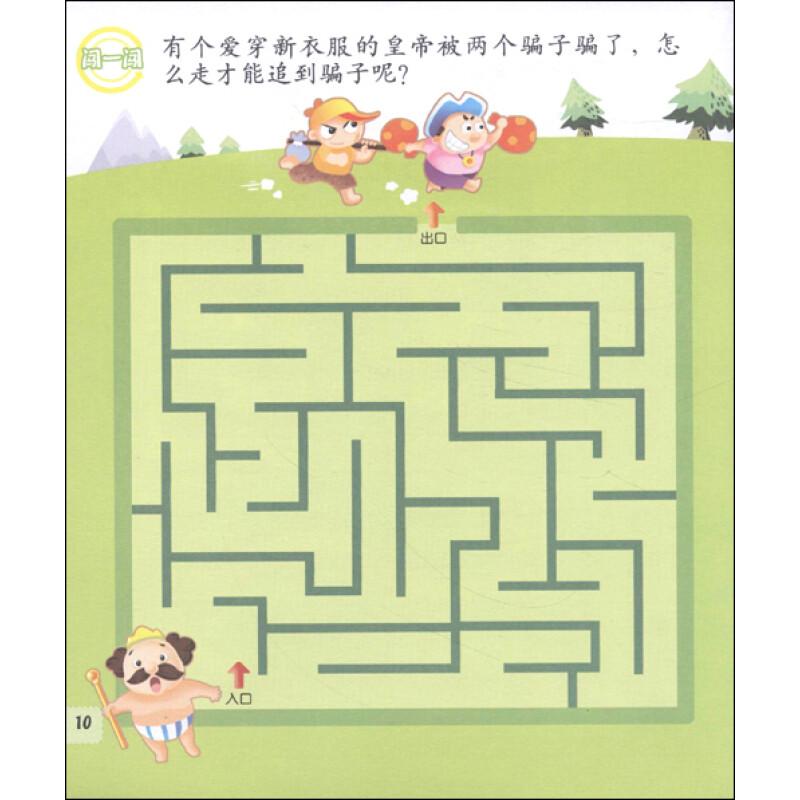 幼儿迷宫平面设计图
