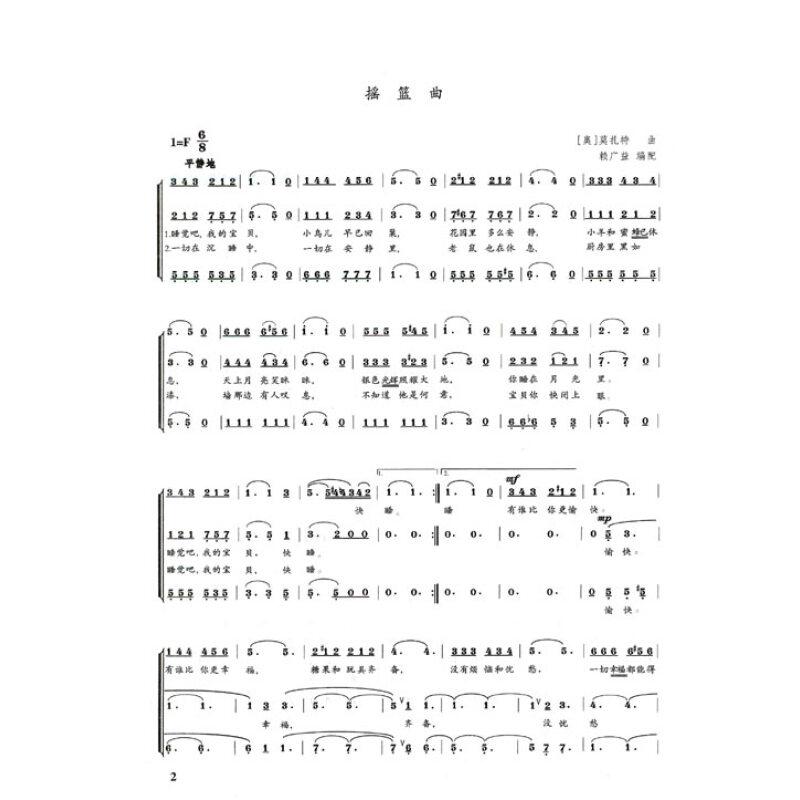 (京东商城) 女声合唱歌曲集(外国卷)报价