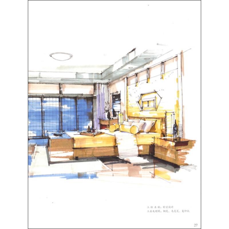 建筑 室内设计,装饰装修 居室空间效果图:马克笔快速表现技法