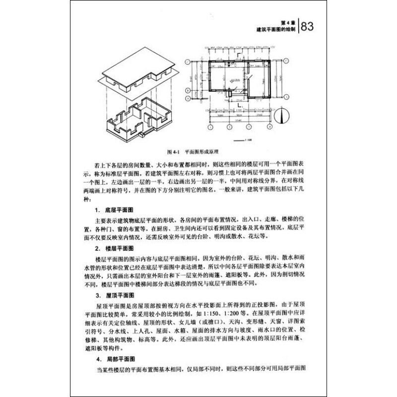 3.4 填充剖切材料 8.3.5 尺寸标注 8.4 绘制楼梯平面结构图 8.4.