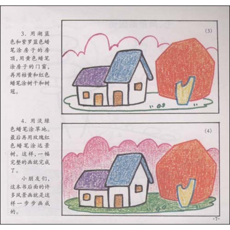《儿童蒙纸学画(风景)》
