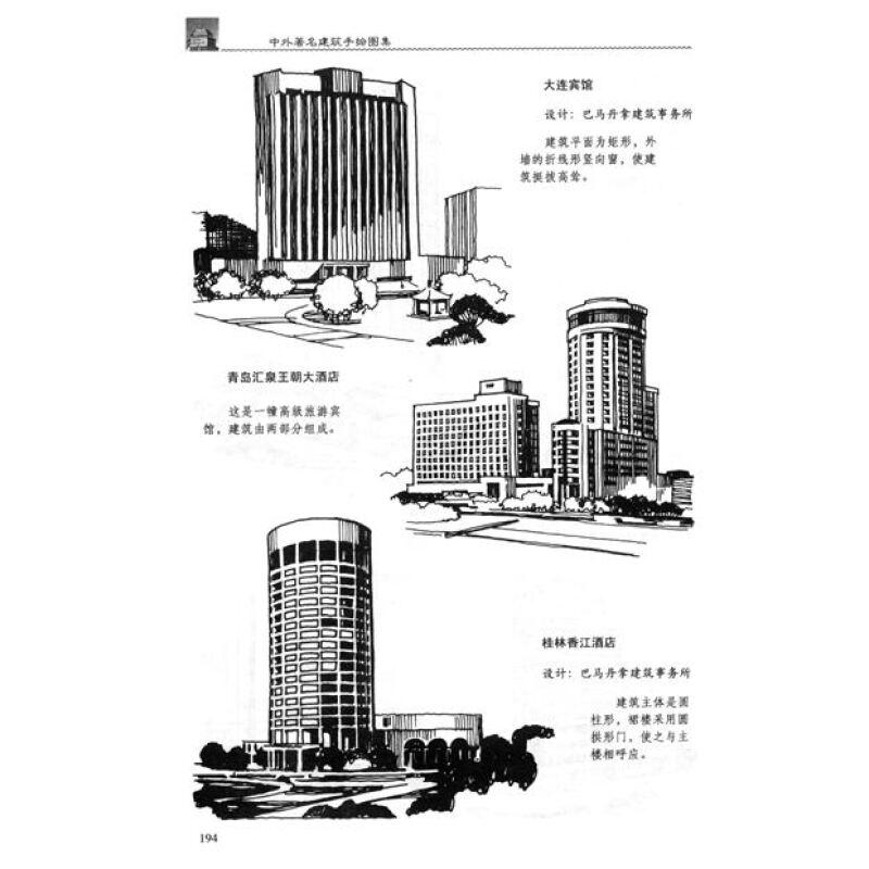 凝固世界知名建筑:中外著名建筑手绘图集