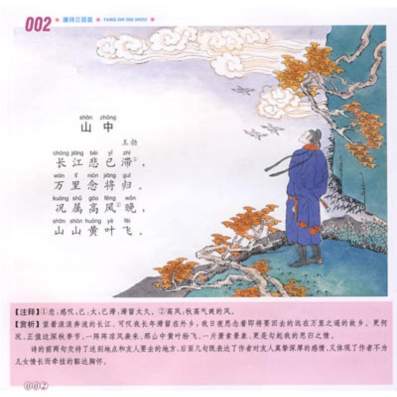 《唐诗三百首(儿童版·注音·彩图)》【摘要