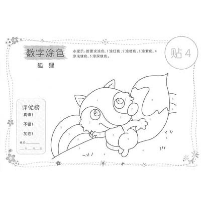 儿童快乐图画书:动物