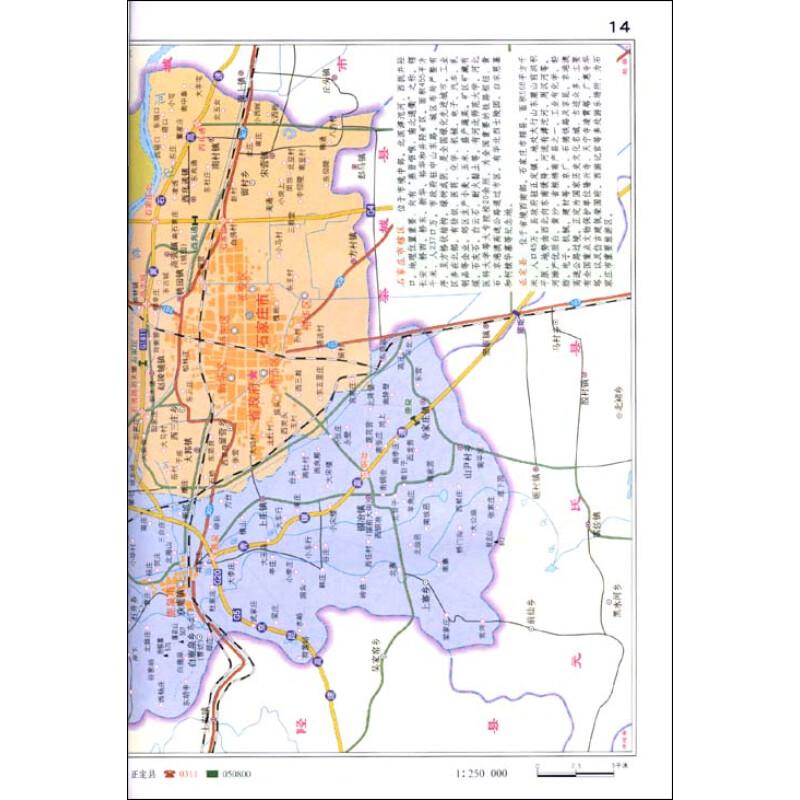 河北省地图册