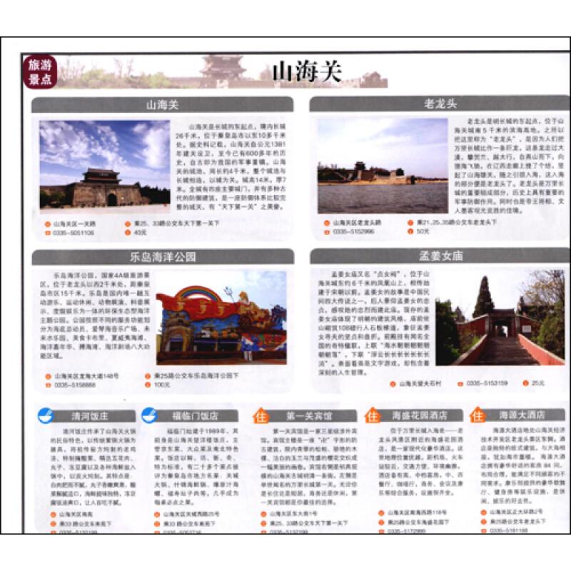 京东商城 秦皇岛旅游·交通·商务·生活地图