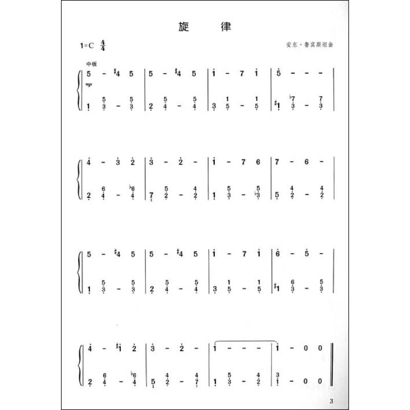 《c调上的美妙旋律2(钢琴简谱版)(附cd光盘1张)》图片