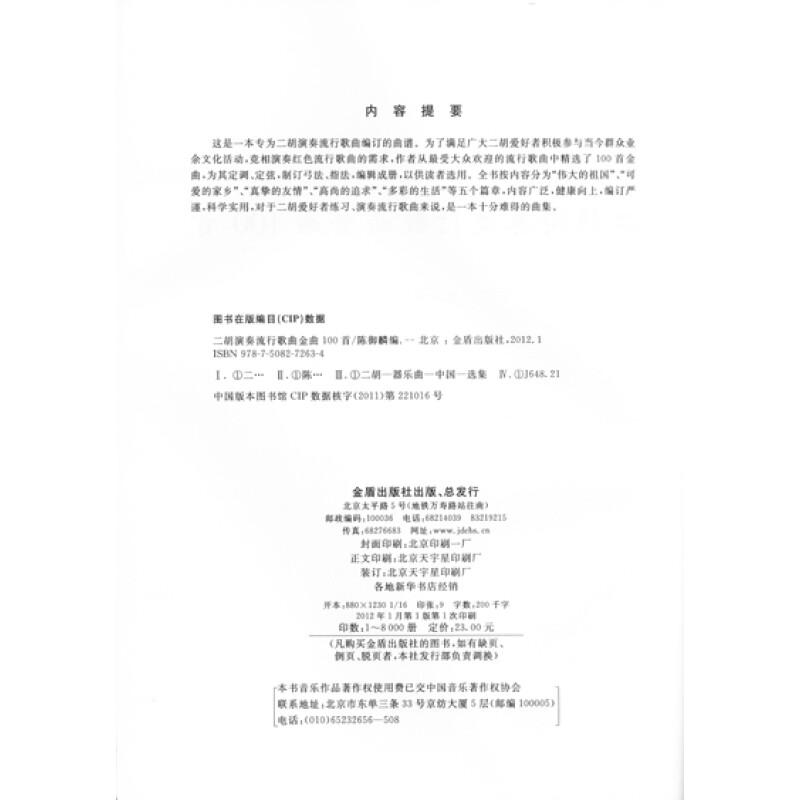 二胡曲爱的奉献曲谱-二胡演奏流行歌曲金曲100首