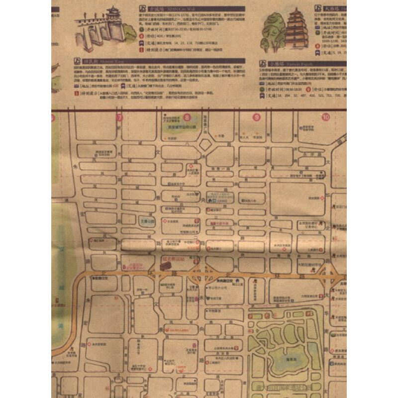 西安手绘旅游地图:走!游西安