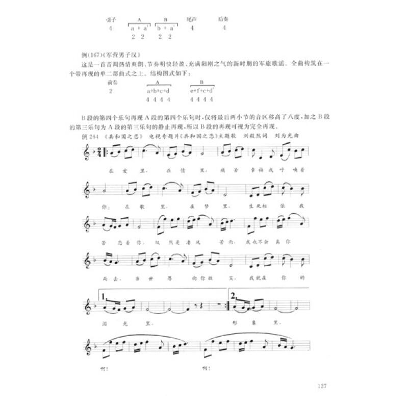第一节一部曲式
