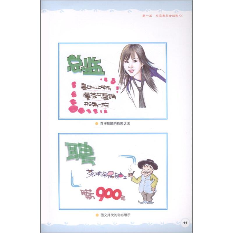 新华书店手绘pop海报