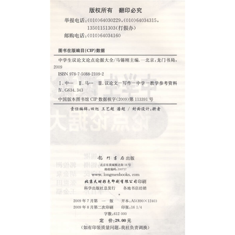 《中学生议论文论点论据大全》【摘要