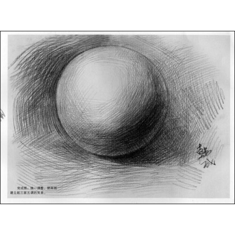 《基础美术训练教材·素描教程:石膏几何体》图片