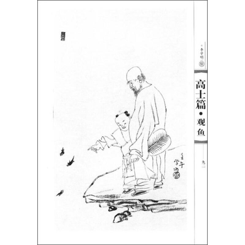 写意古装人物画谱:高士篇 李学明 山东美术出版社