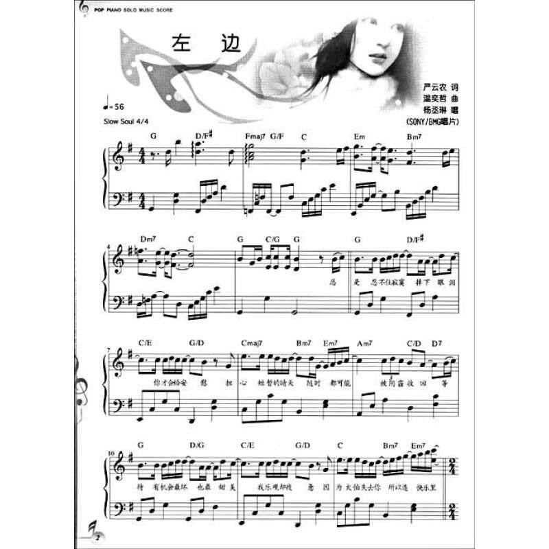 最新上榜流行歌曲:钢琴改编曲选图片