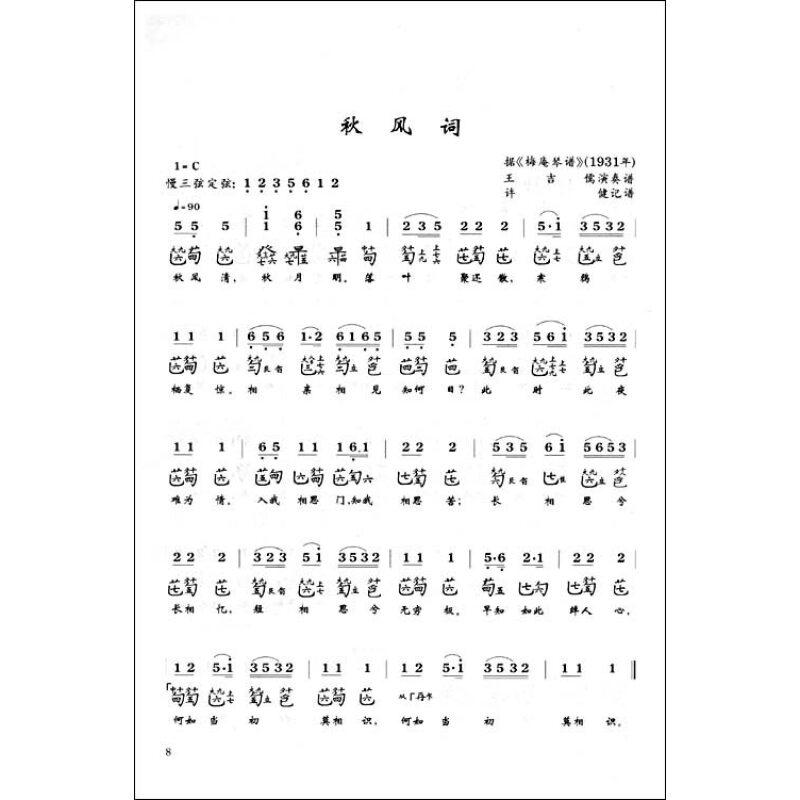 5.小白菜 6.秋风词