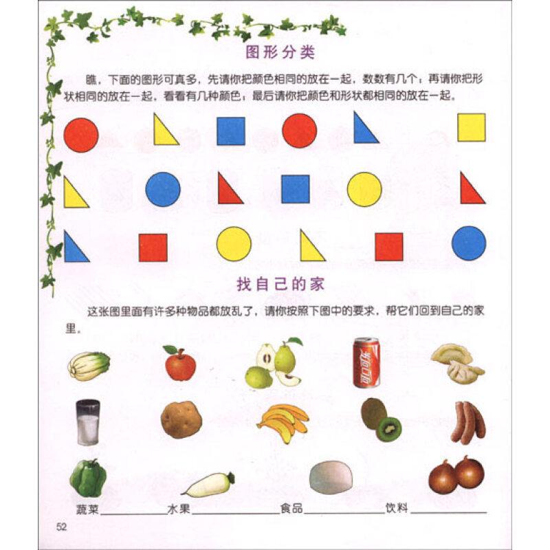 填数字 看图数图形 大枣换核桃 读儿歌,做动作 数手指相加 砌金字塔