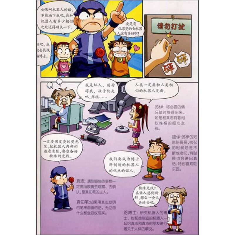 卡通人体食道示意图
