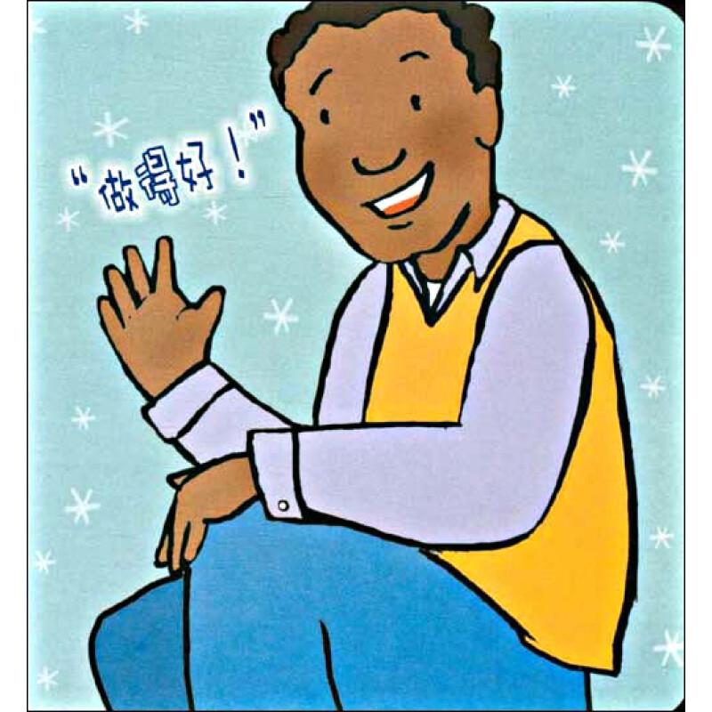 童书 幼儿启蒙 小手不是用来打人的系列:细菌不是用来分享的